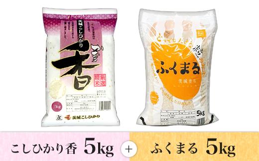 茨城の豊かな自然で育まれた良質なお米のこしひかり、茨城オリジナル品種のふくまるをセットにしました!