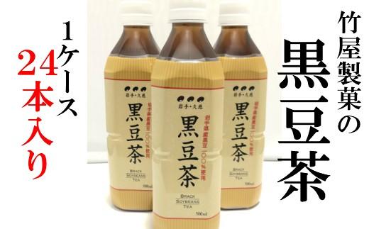 M001 黒豆茶ペットボトル1ケース(24本)