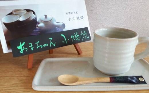 H001 『祝三鉄全線開通記念品』あまちゃんコーヒーセット