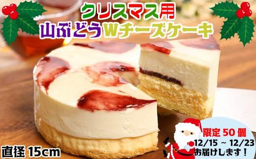 限定50セット!クリスマスver【いわて・久慈 山ぶどうの里から】山ぶどうWチーズケーキ(直径15㎝)
