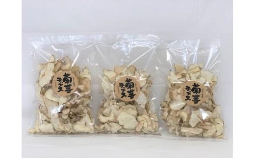 赤菊芋チップス