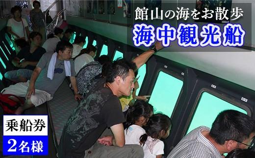 【010-010】海中観光船「たてやま号」乗船券2枚セット