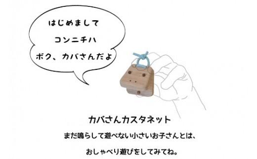 カバさんカスタネット・サイコロ・積み木セット ピンク