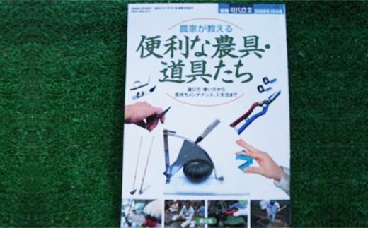 『農家が教える便利な農具・道具たち(別冊現代農業2008年10月号)』に掲載されました。
