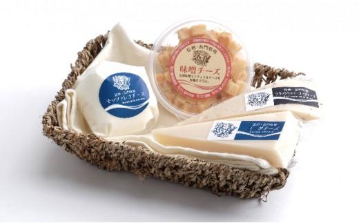 [№5604-0052]信州・長門牧場チーズセット