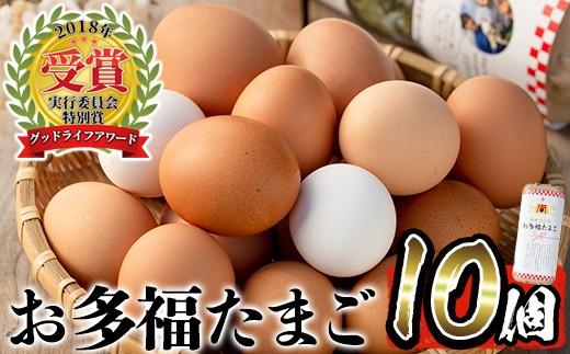 y129 ≪数量限定≫湧水町の湧水を飲んで育った鶏の卵!「お多福たまご」セット 鶏卵計10個(1パック)入り【お多福たまご】