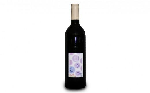 [№5604-0001]山ぶどう赤ワイン(辛口)750ml