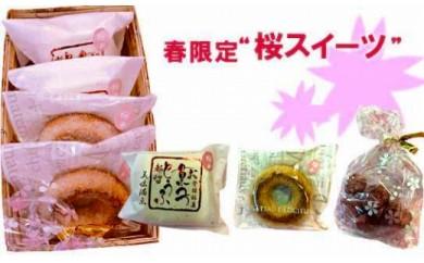 【数量限定】春の限定商品!かわいい竹かご入 桜満開セット