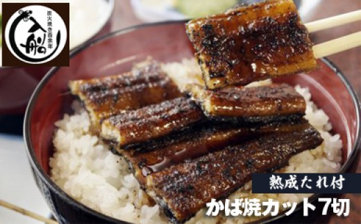 1.5-63 炭火焼一筋125年「うなぎの入船」かば焼7切カット (熟成たれ付)