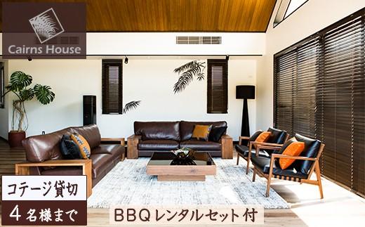 【200-002】平日限定 リゾートコテージ「ケアンズハウス アネックス」BBQ利用付き4名様宿泊券