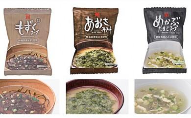 [№5792-0346]もずくスープ&あおさ味噌汁&めかぶたまごスープ 20食セット