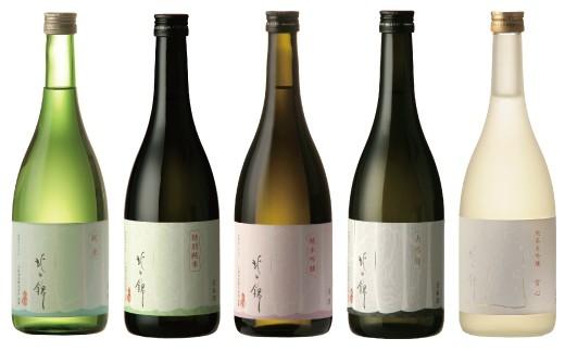 「北の錦」こだわりの極上酒H(720ml×5種)