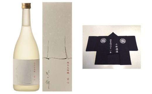 「北の錦」こだわりの極上酒E(720ml×1&てぬぐい)