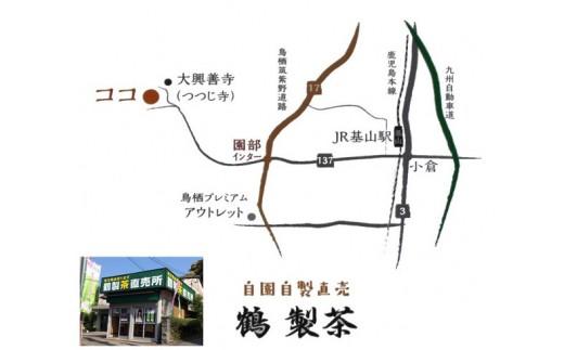 鶴製茶へのアクセス