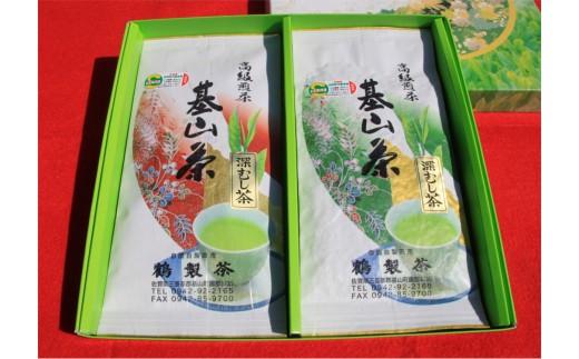 基山茶高級煎茶2袋セット