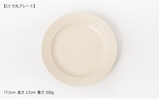 PA90 【波佐見焼】ローズマリー アイボリー オールアイテムセット【福-4