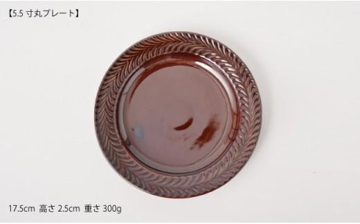 PA89 【波佐見焼】ローズマリー ダークブラウン オールアイテムセット-4