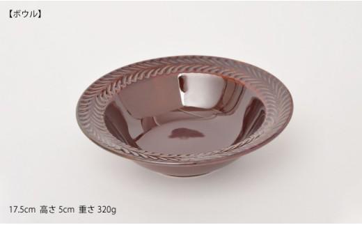 PA89 【波佐見焼】ローズマリー ダークブラウン オールアイテムセット-5
