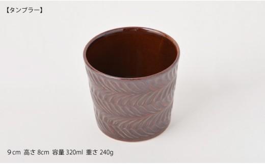 PA89 【波佐見焼】ローズマリー ダークブラウン オールアイテムセット-8