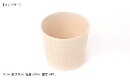 PA90 【波佐見焼】ローズマリー アイボリー オールアイテムセット【福-8