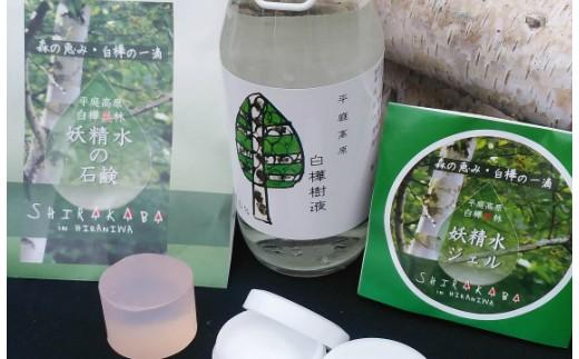 B004 白樺樹液の妖精水飲む白樺樹液と美肌スキンケアセット