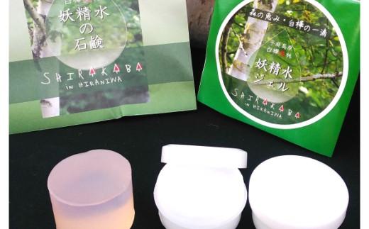 A016 白樺樹液の妖精水潤いオールインワンジェルと石鹸
