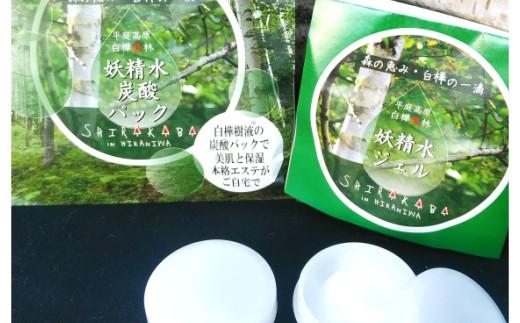 A015 白樺樹液の妖精水美肌炭酸パックと潤いオールインワンジェル