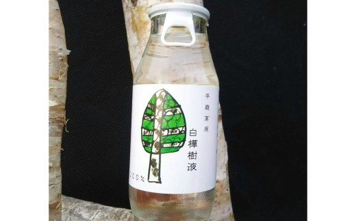 白樺樹液ドリンク