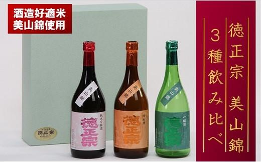 K1459 徳正宗 好適米美山錦使用 3種飲みくらべセット