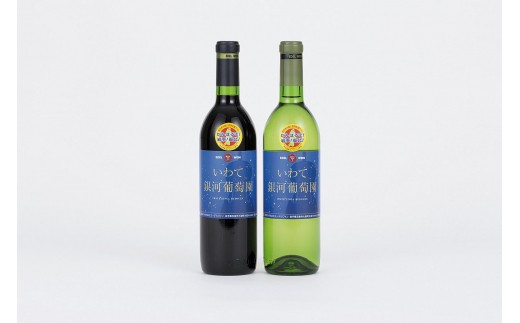 大迫エーデルワイン 辛口赤・白ワインセット 【117】
