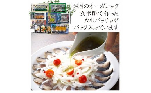 酢〆専門店こだわりが詰った逸品セット H021-001