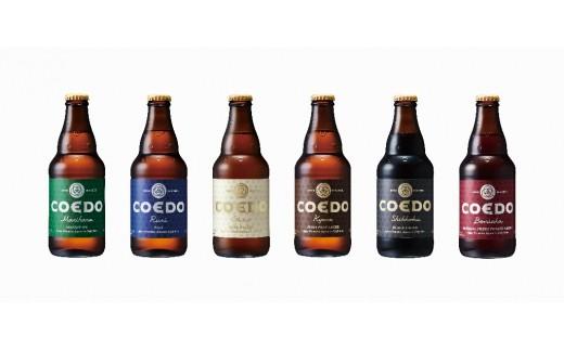 C12 コエドビール12本セット