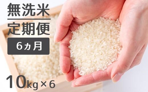 【定期便】1粒からこだわる1等級米 ヒノヒカリ 無洗米(10kg×6回)