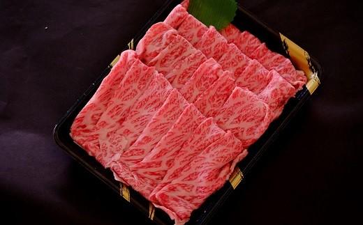 753 米沢牛もも すき焼き用 670g【㈱横山肉店】