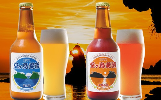 地ビール「堂ヶ島麦酒」12本セット