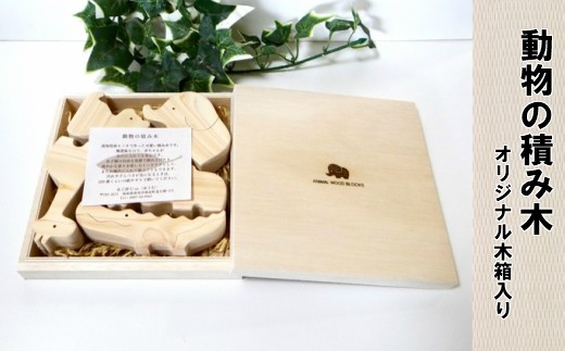 A-50.出産祝いに最適!動物の積み木 オリジナル木箱入り