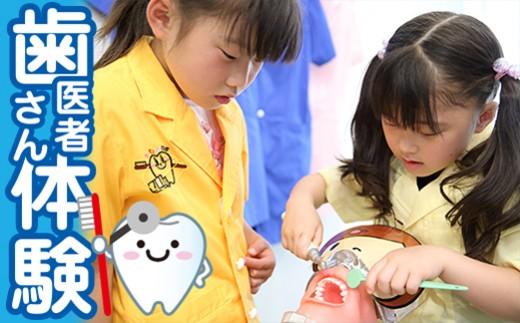 R-3 ちびっこ歯医者さん体験チケット