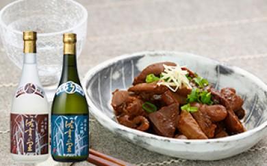 [№5810-0306]清酒佐吉の里&おらんピッグカレー&湖西どて煮セット