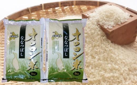 [253]北海道羽幌産 オロロン米 ななつぼし 5kg×2セット