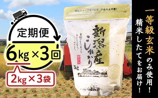 【3ヶ月連続お届け】新潟県産コシヒカリ6kg(2kg×3袋)白米