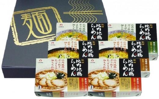 [№5605-0052]乾燥・秋田比内地鶏らーめん12食セット