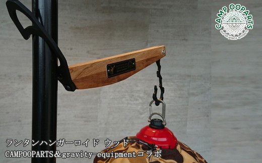Lantern hanger Lloyd wood CAMPOOPARTS&gravity-equipmentコラボ ランタンハンガーロイド ウッド