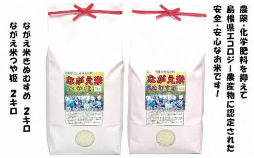 1902-05島根県エコロジー農産物「ながえ米」10kg(5㎏×2品種)