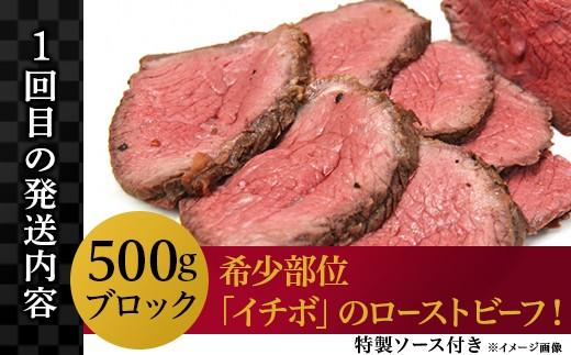 【1回目】イチボローストビーフ 500gブロック(特製ソース付)