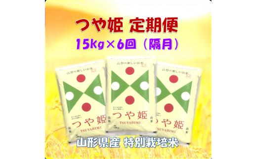D-0096 ☆特別栽培米「つや姫(精米)」15kg×6回(隔月)定期便