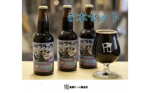 B06:【船橋発のクラフトビール】船橋ブラック(瓶)・330ml×5本