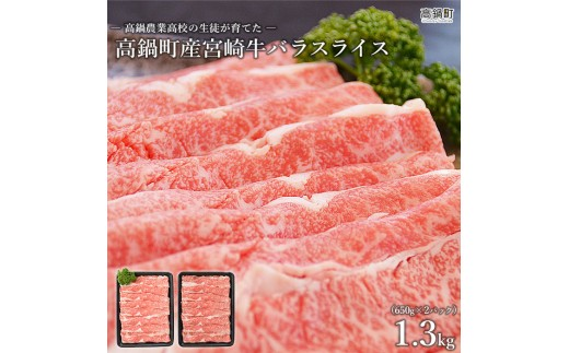 c520_mc <高鍋農業高校 生徒が育てた宮崎牛バラスライス650g×2>2019年11月末迄に順次出荷
