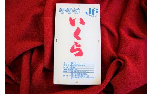 B-33 岩手ふだい 塩いくら(200g)