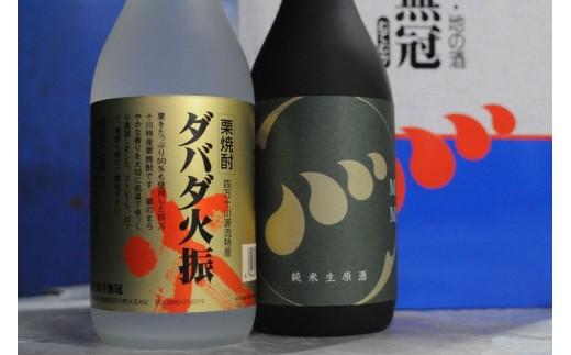Hmm-05 四万十川の地酒セットD