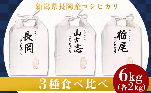 1-460新潟県産コシヒカリ3種食べ比べセット(長岡産・山古志産・栃尾産)各2kg